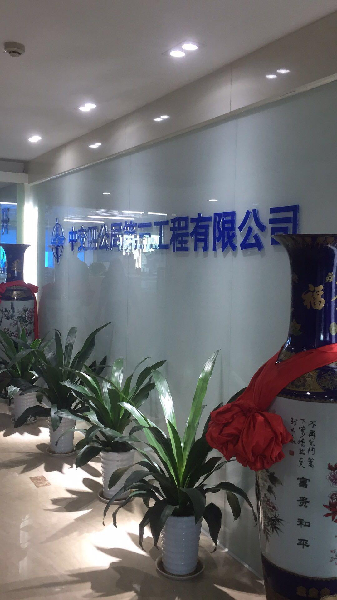 中交四公局三公司_成功案例_北京华迅嘉业科技发展有限公司